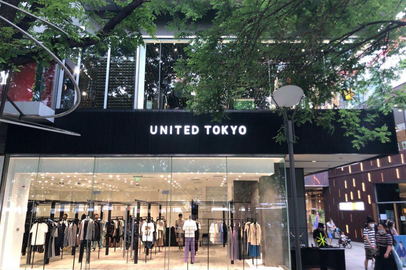 UNITED TOKYO BEIJING OPEN
